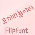 HYDumbo™ Korean Flipfont icon