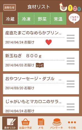 玩生活App|まめパル-生協パルシステムの食材管理アプリ-免費|APP試玩
