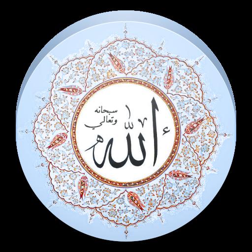 99 Names of Allah 書籍 App LOGO-APP開箱王