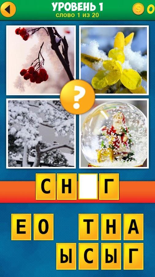 ответы к игре 4 фото 1 слово продолжение 4 уровень