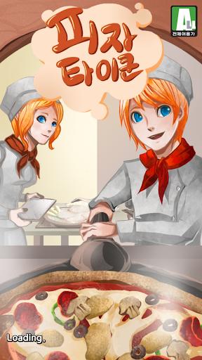 피자 타이쿤