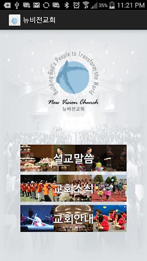 뉴비전교회