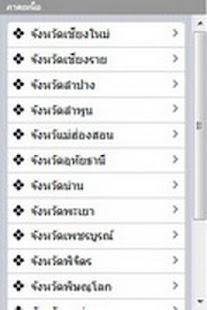 ThaiHM - screenshot thumbnail