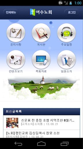 【免費通訊App】여수노회-APP點子
