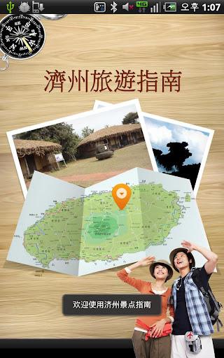 济州景区指南