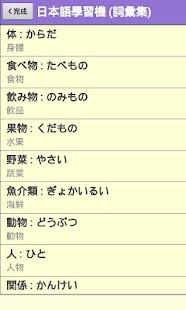 日本語學習機 -- 詞彙集