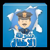 شرطة الاطفال  2016 المطور