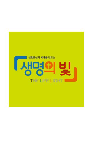 생명의 빛 방송국