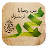 counsel of the prophet mohamed
