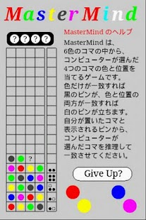 MasterMind- screenshot thumbnail