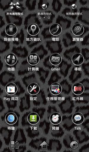 玩個人化App|銀色豹紋 for[+]HOME免費|APP試玩