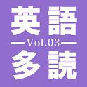 1万語英語多読Vol.3 logo