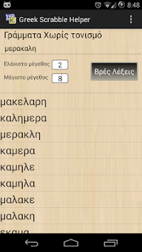 Greek Scrabble Helper APK Latest Version Download - Free