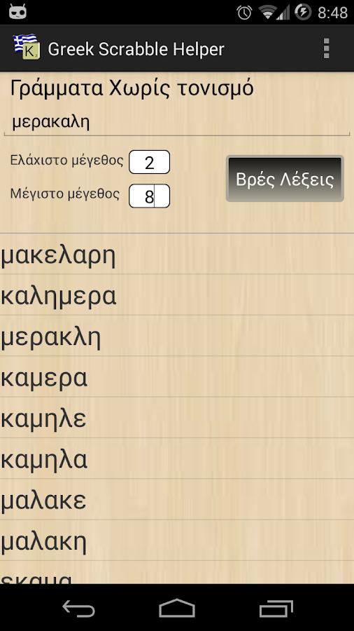 Greek Scrabble Helper - screenshot