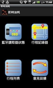 玩免費交通運輸APP|下載即時油耗 (需藍牙 OBD II 讀取器) app不用錢|硬是要APP
