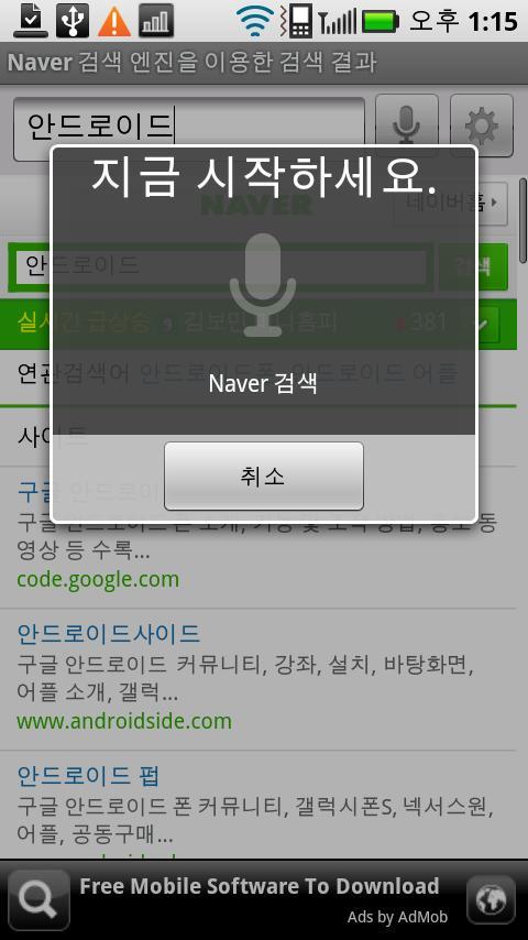 확장 음성 검색 및 위젯- screenshot