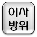 이사방위통합_전문가용(대장군 ,삼살,공망,이사가기좋은날 icon