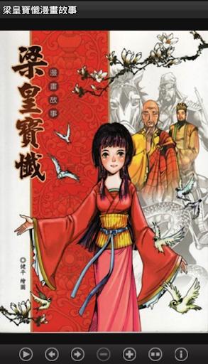 梁皇寶懺漫畫故事 C060 中華印經協會.台灣生命電視台