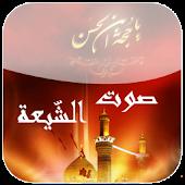 صوت الشيعة Shiaa Voice V.2