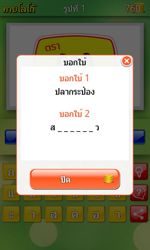 เกมทายโลโก้ +เพิ่มโลโก้ใหม่ - screenshot