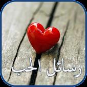 رسائل حب وعشق متميزة