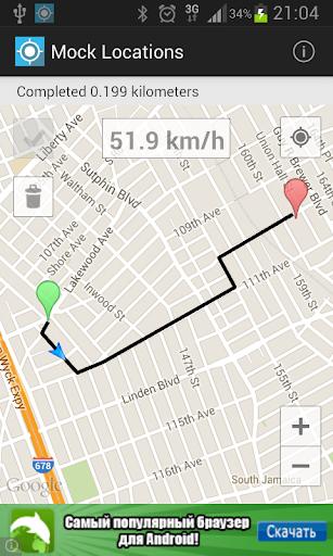 Mock Locations fake GPS path