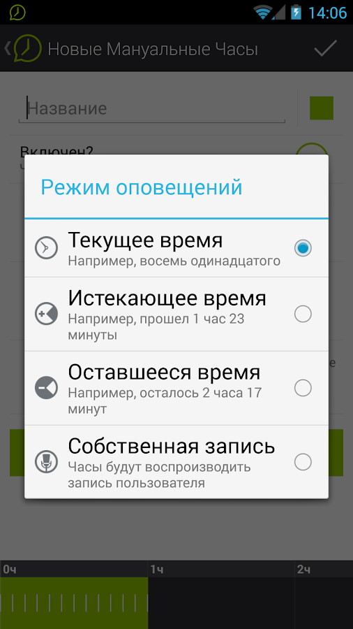 Говорящие Часы - screenshot