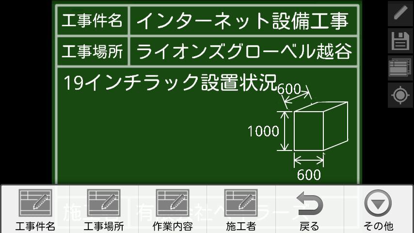 黒板付カメラ(工事写真)- screenshot
