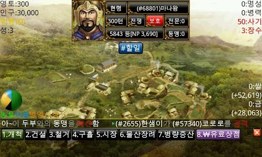 모바일삼국지2_Lite - screenshot thumbnail