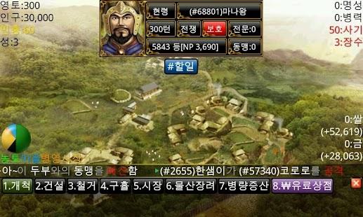 모바일삼국지2_Lite - screenshot thumbnail