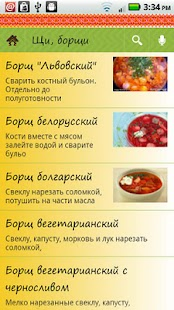 Ukrainian Recipes - screenshot thumbnail