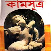 কামসূত্রঃ ভারতীয় যৌন বিজ্ঞান