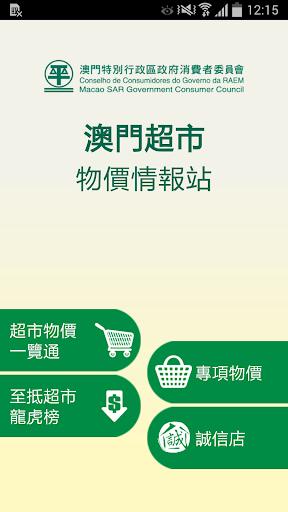 澳門超市物價情報站