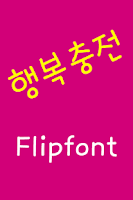 Screenshot of NeoHappycharge Korean FlipFont