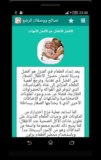 نصائح ووصفات للأطفال الرضع
