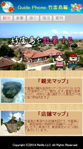 Guide Phone<竹富島編>