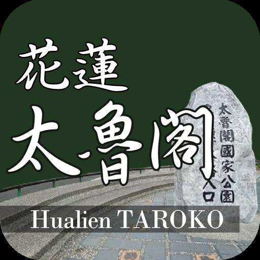 太魯閣愛旅遊 旅遊 App LOGO-APP開箱王