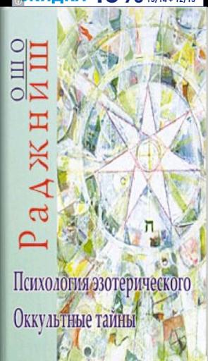 Психология эзотерического
