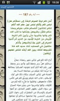 Screenshot of Mushaf - Quran Kareem