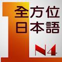和風全方位日本語N4-1 完整版 icon