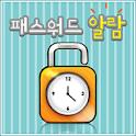 패스워드 알람 logo