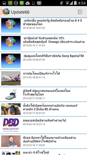 【免費新聞App】Update66 ศูนย์รวมทุกข่าวสาร-APP點子