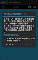 Screenshot of My Cloud アクセス(有料版)