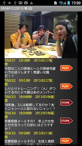 D2のオールナイトニッポンモバイル2013 第3回