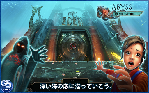 Abyss: エデンの怒り Full