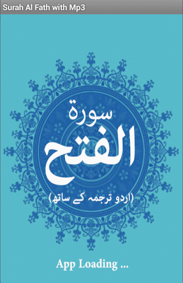 Surah Al Fath with mp3 - screenshot