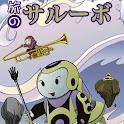 Salvo!-1: by Katsuya Saito logo