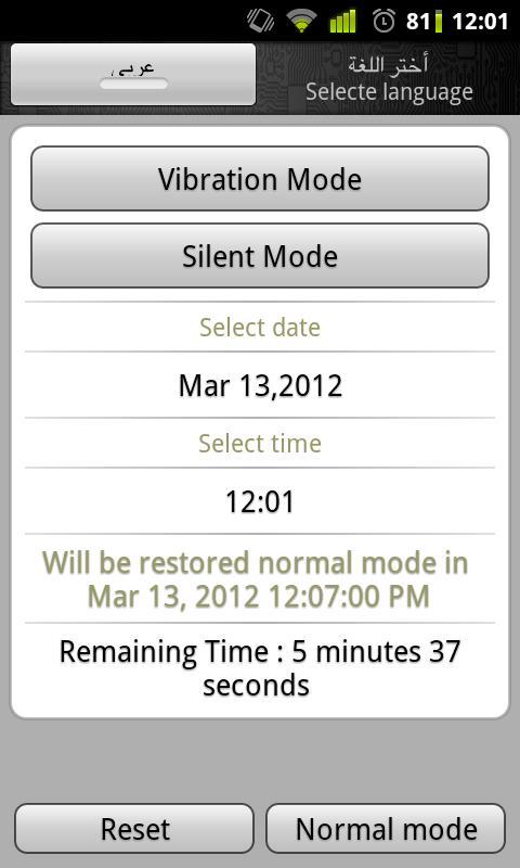 Modes | الاوضاع- screenshot