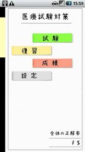 医療試験対策アプリ