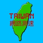 Taiwan Network Speed Test icon